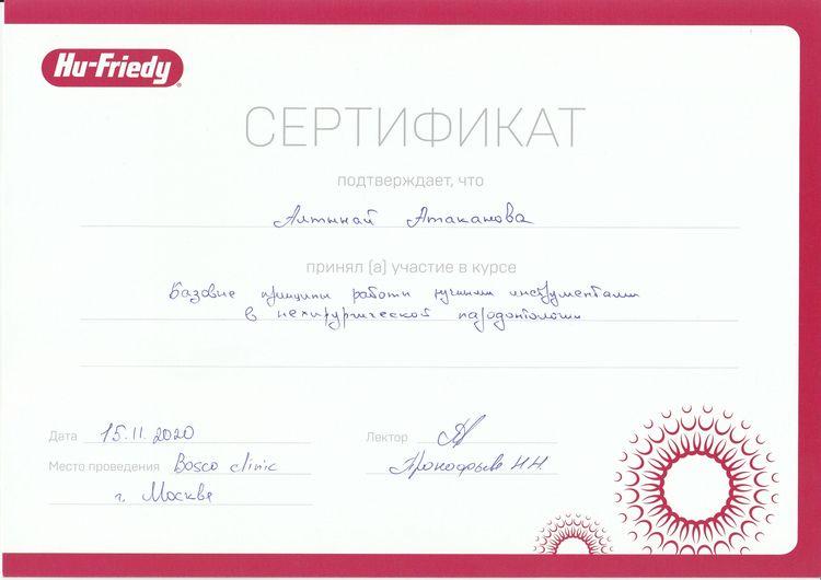 Сертификат Атакановой А. об участии в курсе