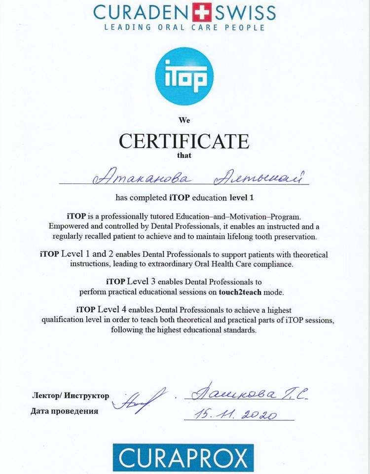 Сертификат Атакановой А. о прохождении курса от Curaprox