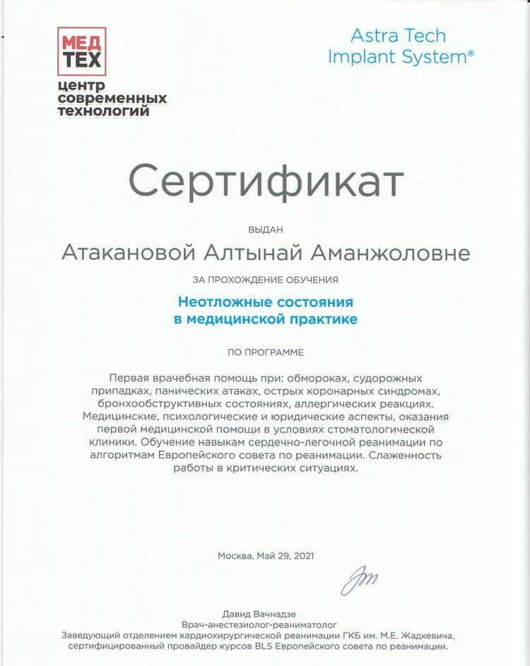 Сертификат Атакановой А. А. о прохождении обучения по программе