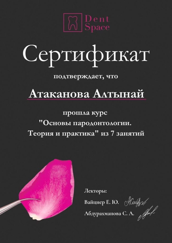 Сертификат Атакановой Алтынай о прохождении курса