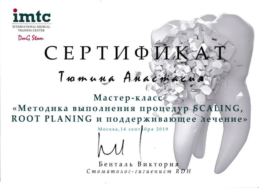 Сертификат Тютина А.