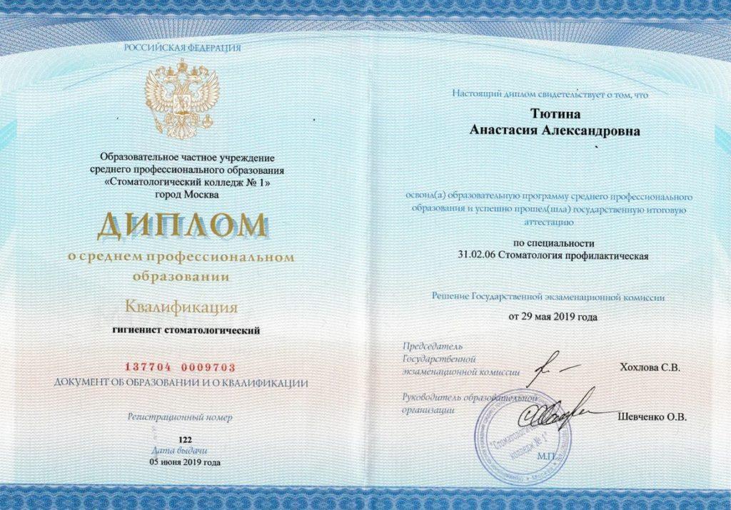 Сертификат Тютиной А. об образовании