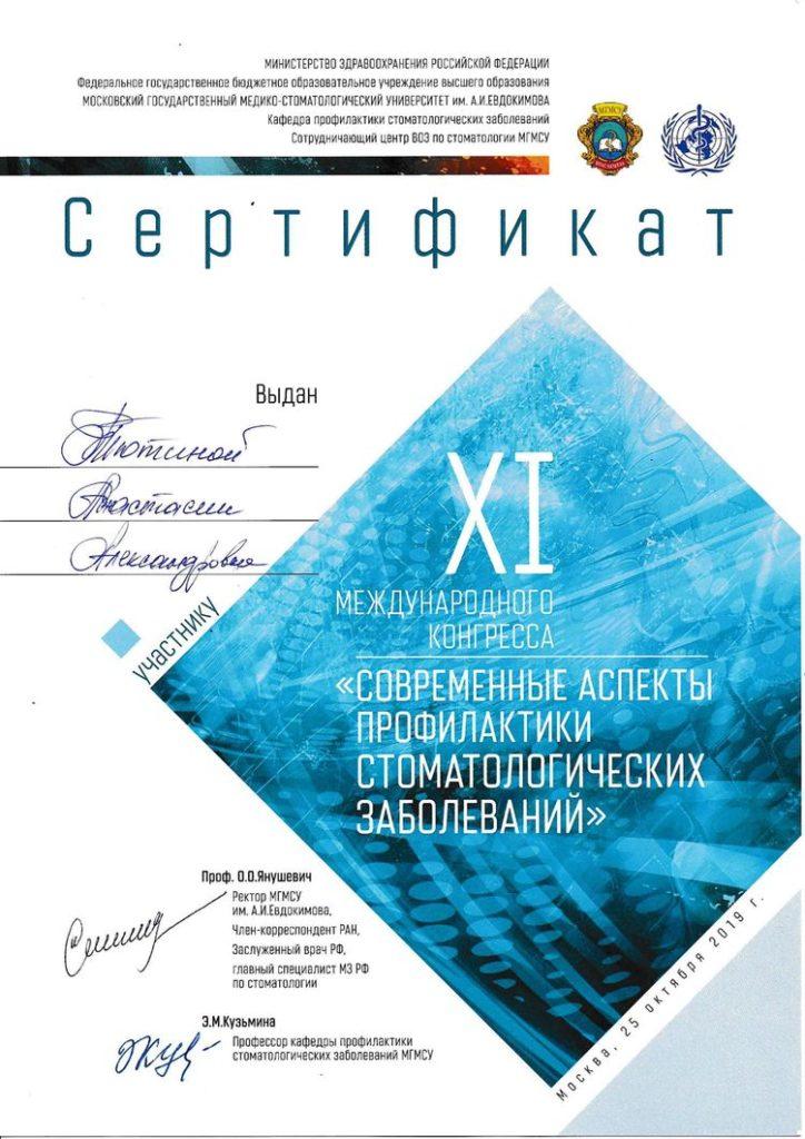 Сертификат Тютиной А. об участии вXI международном конгрессе