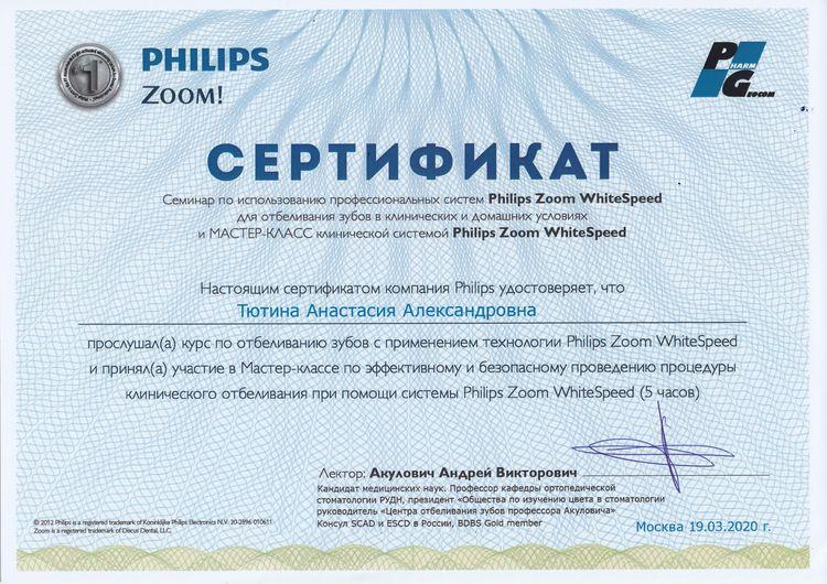 Сертификат Тютиной А. об участии в семинаре от Phillips ZOOM