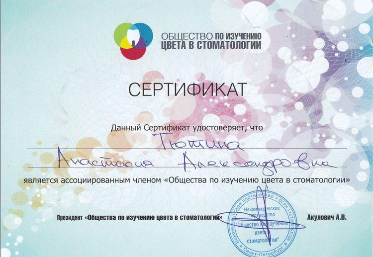 Сертификат Тютиной А.,