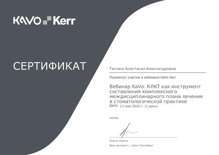 Сертификат Тютиной А. об участии в вебинаре KaVo Kerr