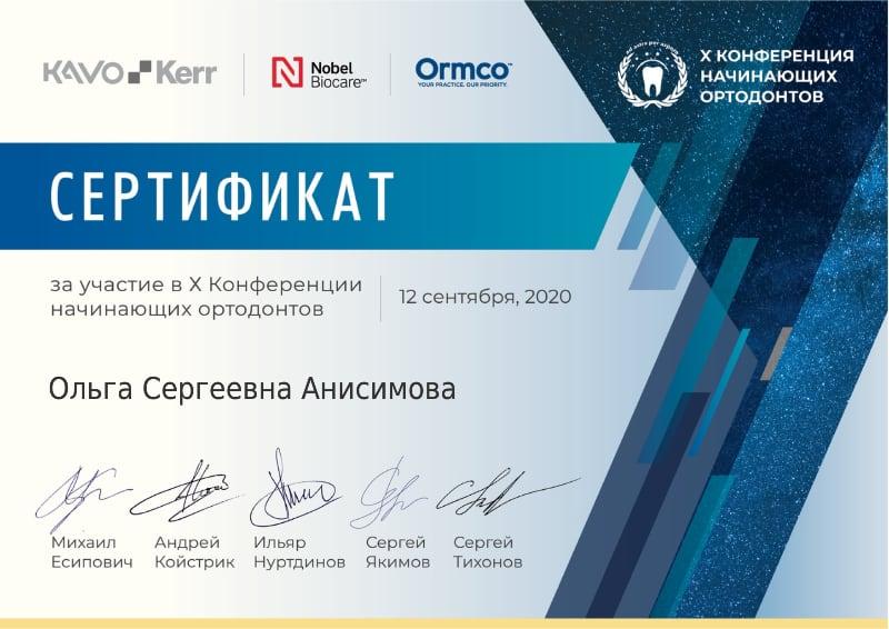 Сертификат стоматолога - ортодонта Анисимовой Ольги Сергеевны об участии в конференции