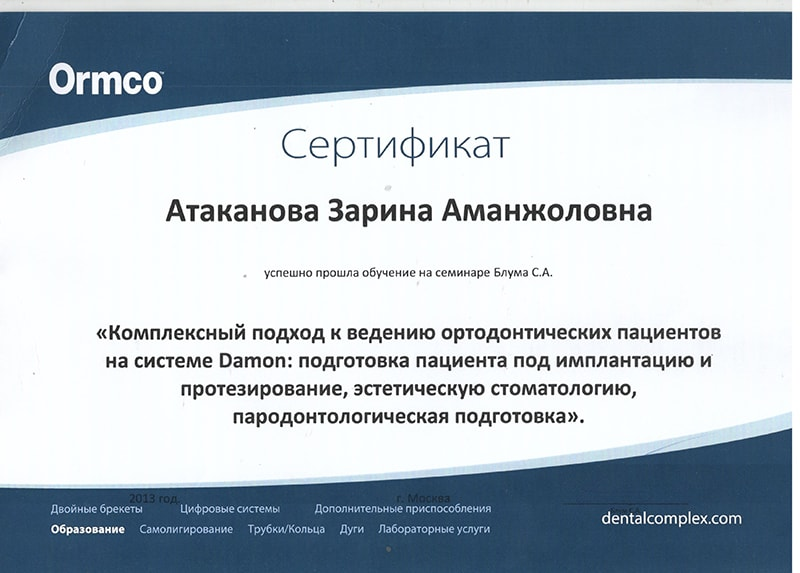 Сертификат Атакановой Зарины о прохождении курса по системе Damon