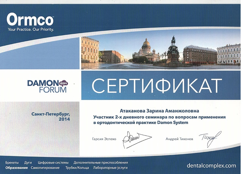 Сертификат Атакановой З.А. о прохождении семинара по применению Damon System в ортодонтической практике