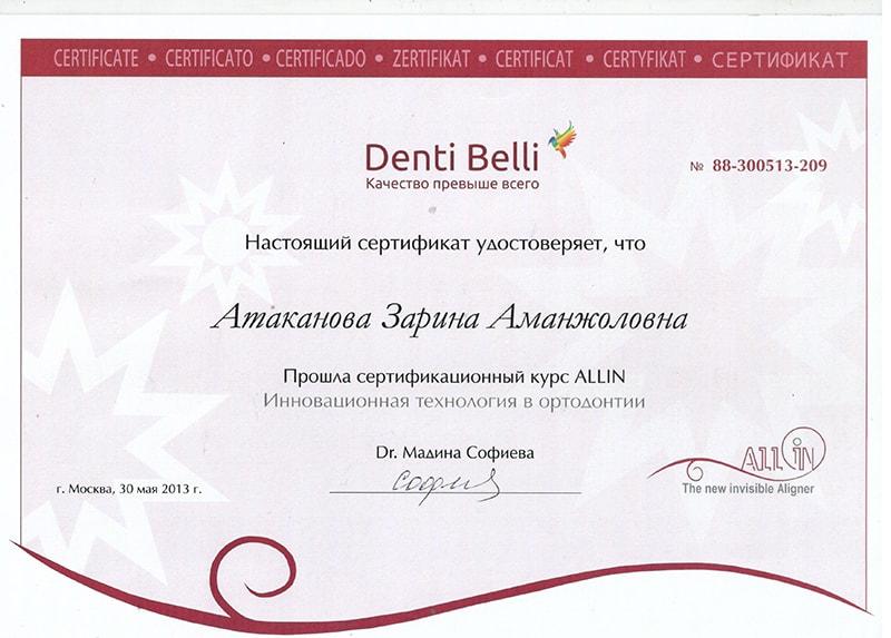 Сертификат Атакановой Зарины о пргохождении курса по применению технологии ALLIN