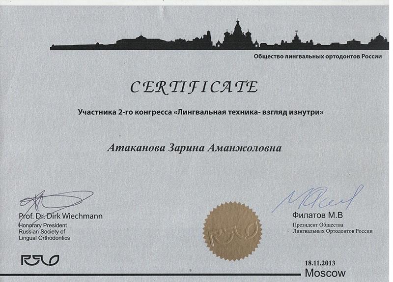Сертификат Атакановой З А об участии в конгрессе по лингвальной технике - взгляде изнутри