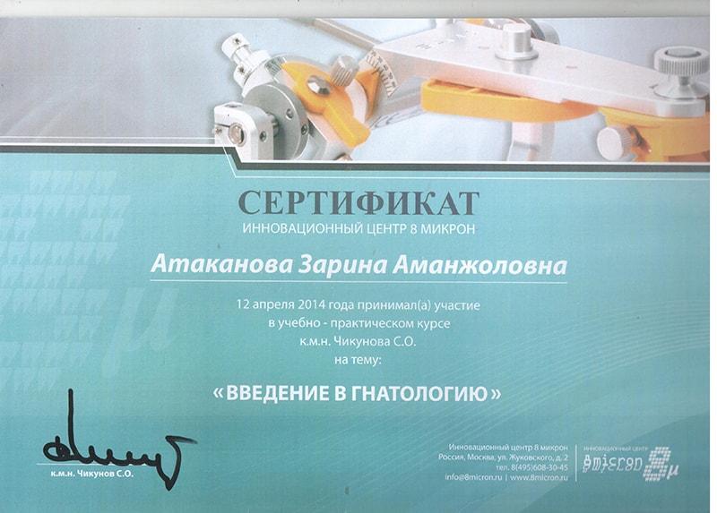 Сертификат о Атакановой Зарины о прослушивании курса