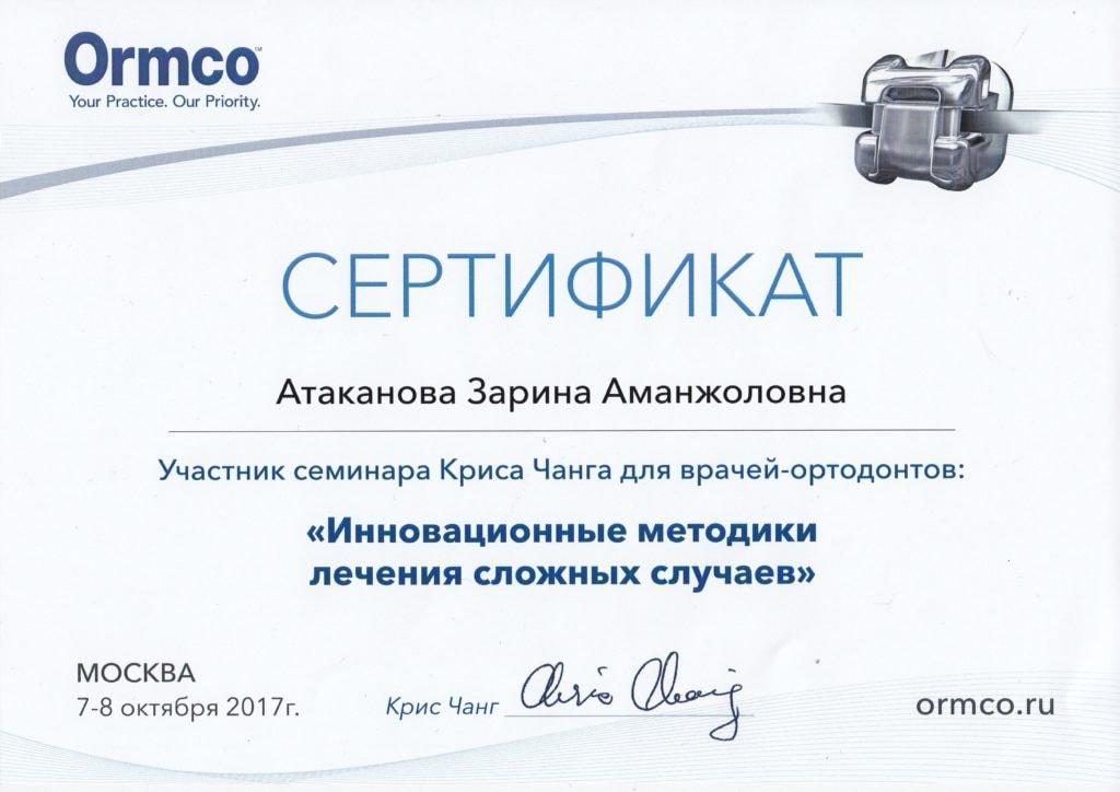 Сертификат Атакановой Зарины об участии в семинаре