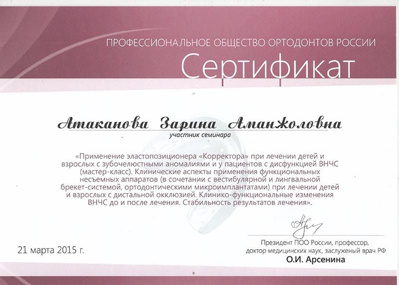 Сертификат Атакановой Зарины Аманжоловны о применении эластопозиционера корректора