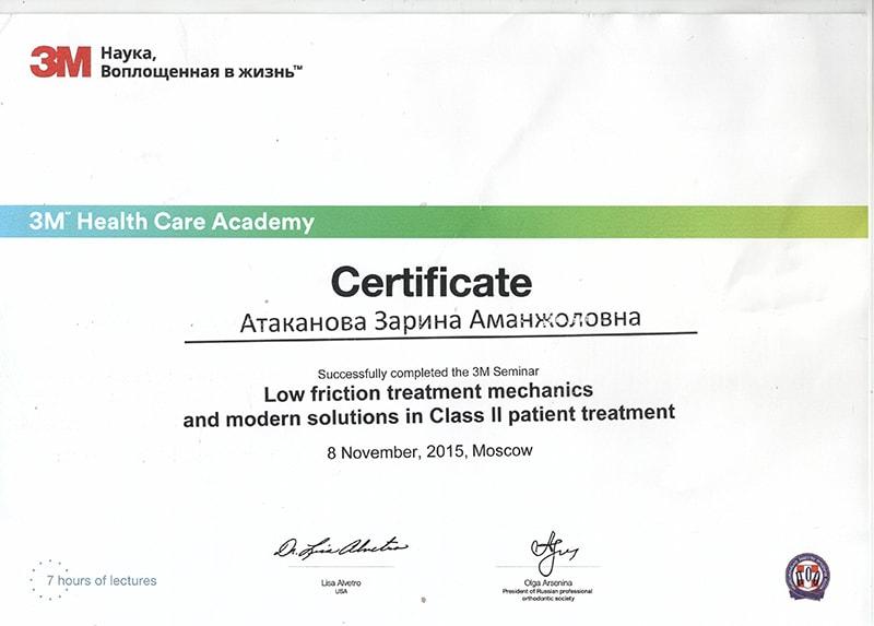 Сертификат Атакановой Зарины Аманжоловны Low friction treatment mechanics and modern solutions