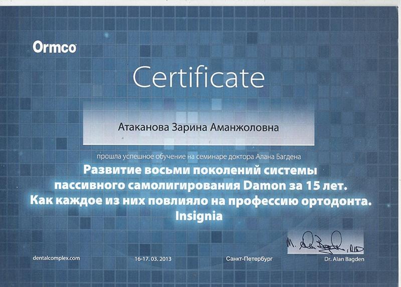 Сертификат Атакановой Зарины о прохождении курса