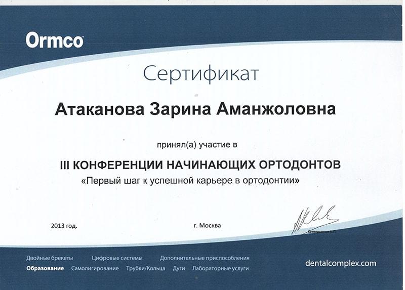 Сертификат Атакановой Зарины об участии в конференции начинающих ортодонтов