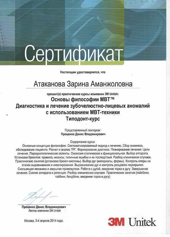 Сертификат Атакановой З А о прохождении практических курсов компании 3M Unitek