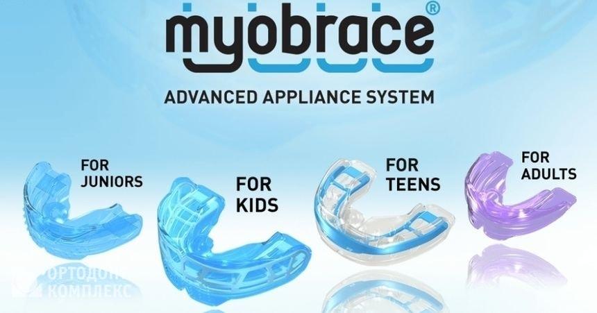 Съемные трейнеры Myobrace