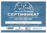 Сертификат об участии Мельник А. С. в международном конгрессе CAD/CAM