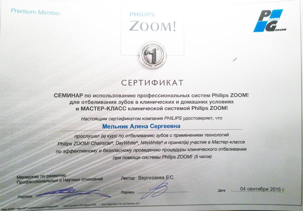 Сертификат Мельник АС об участии в семинаре по использованию профессиональных систем отбеливания ZOOM Philips