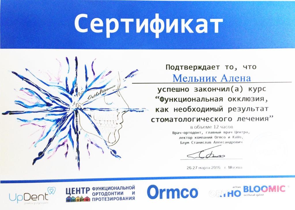 Сертификат Мельник А. С. об успешном окончании курса