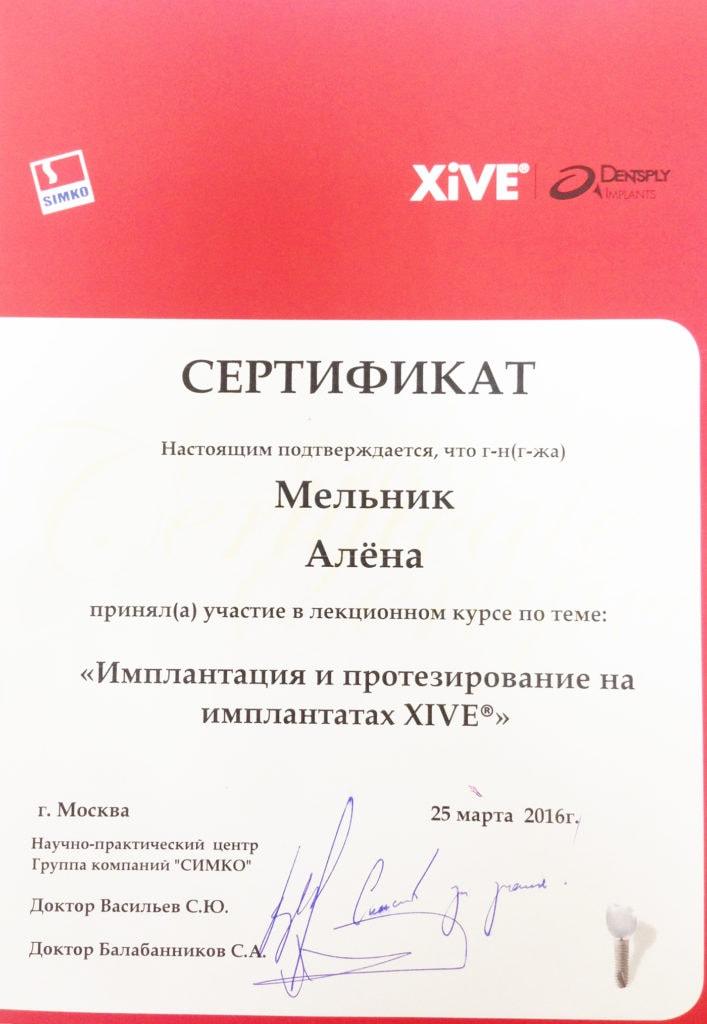 Сертификат Мельник А. С. об участии в лекционном курсе