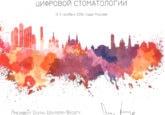 Сертификат Мельник А. Сю о посещении международного съезда специалистов цифровой стоматологии