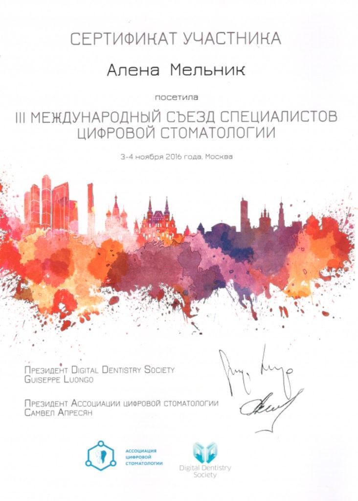 Сертификат Мельник А С о посещении международного съезда специалистов цифровой стоматологии