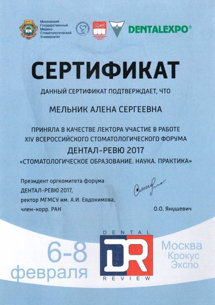 Сертификат Мельник А С об участии в качестве лектора на стоматологическом форуме Дентал-Ревю 2017
