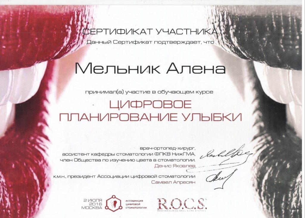 Сертификат Мельник А об участии в обучающем курсе по цифровому планированию улыбки