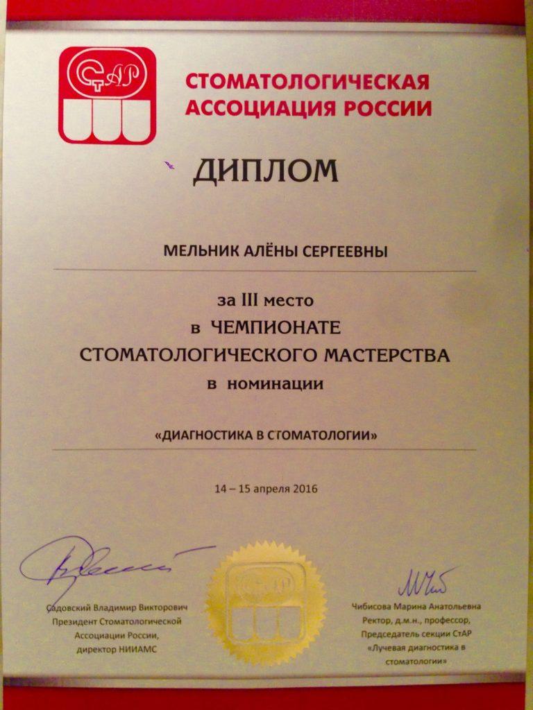 Диплом Мельник Алены за 3 место в чемпионате стоматологического мастерства