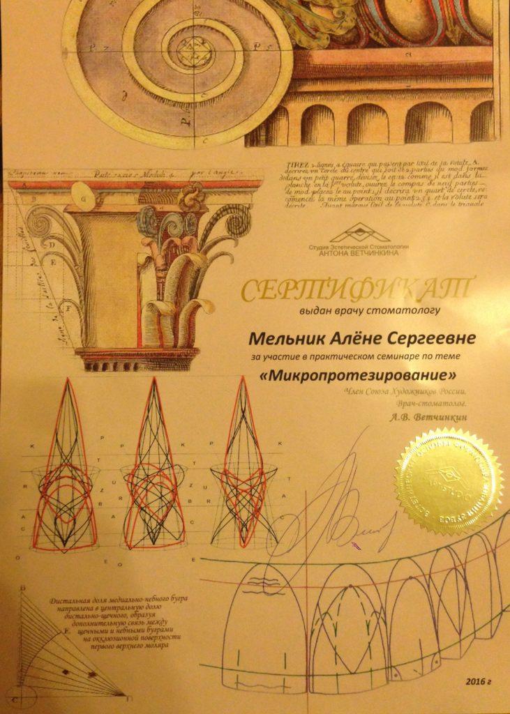 Сертификат Мельник А С об участии в практическом семинаре по микропротезированию