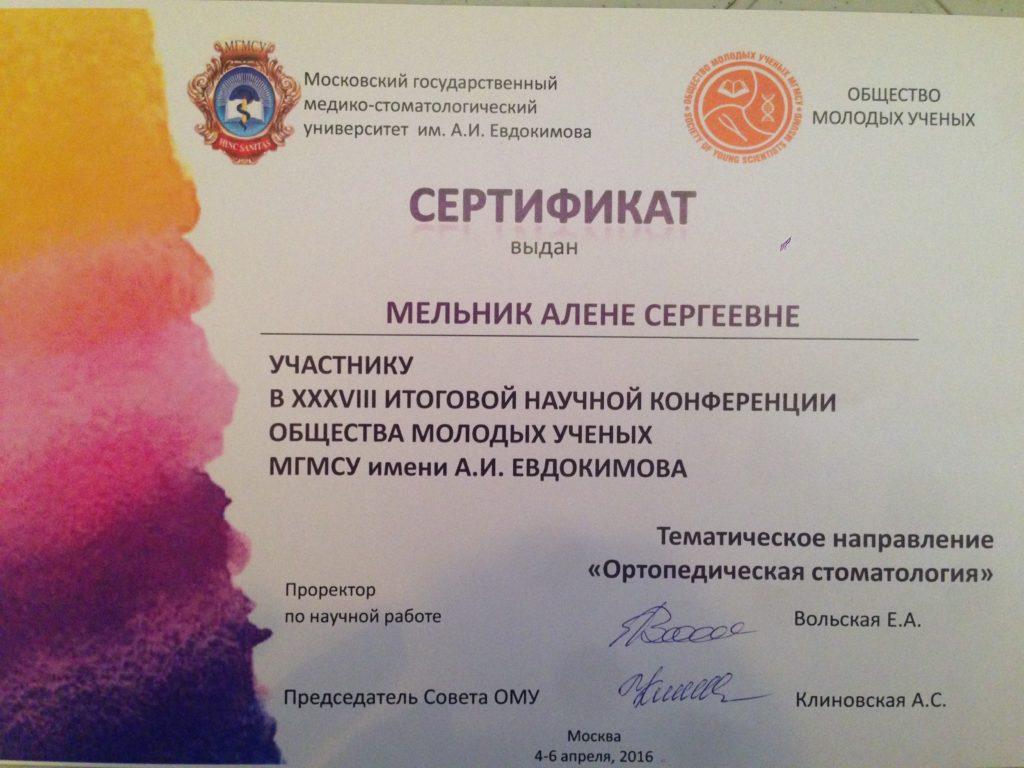 Сертификат участника научной конференции Мельник А С