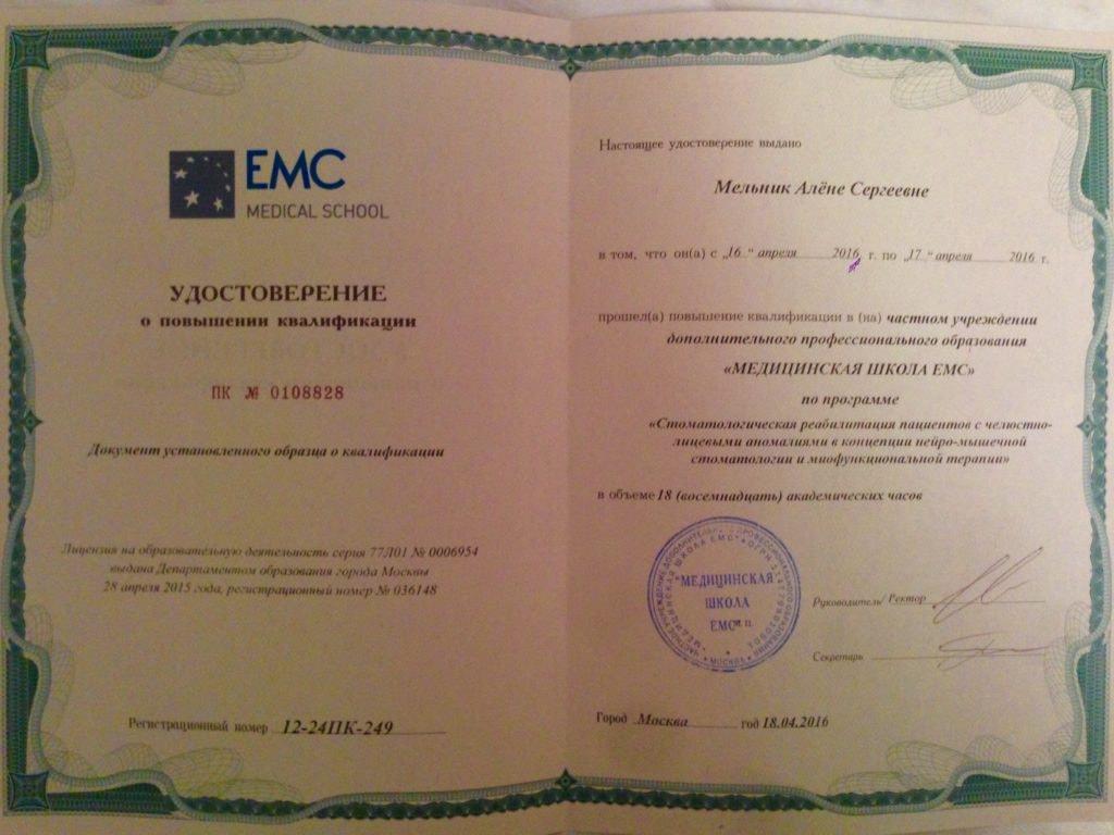 Удостоверение о повышении квалификации Мельник А С