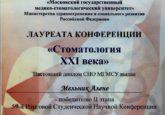 """Сертификат лауреата конференции """"Стоматология 21 века"""". Мельник А. С."""