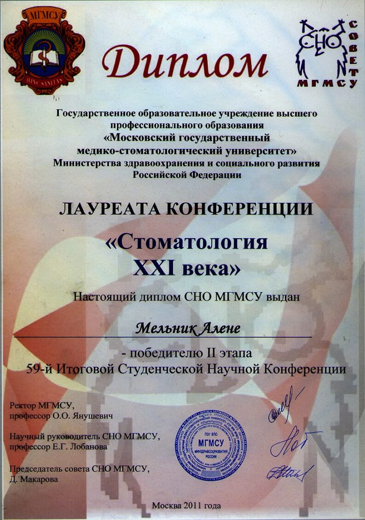 Сертификат лауреата конференции