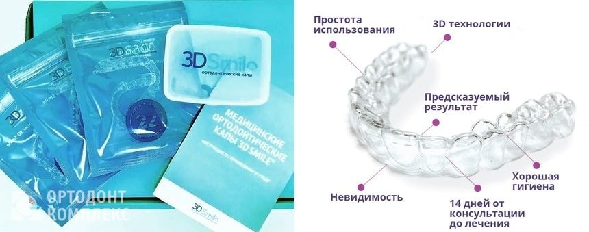 Капы 3D Smile