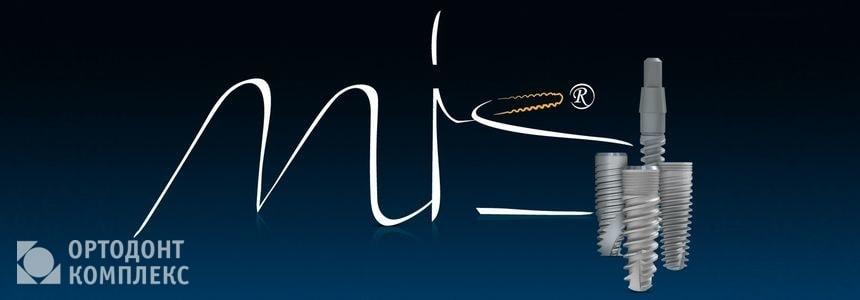 Израильские импланты МИС (MIS)