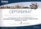 Сертификат Ковригиной Анны об участии в семинаре о пассивном самолигировании