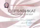 Сертификат участника съезда профессионального общества ортодонтов. Ковригина А.