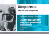 Сертификат врача-ортодонта Ковригиной А. А. об участии в семинаре Damon systems