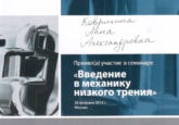 """Сертификат Ковригиной А. А. об участии в семинаре """"Введение в механику низкого трения"""""""