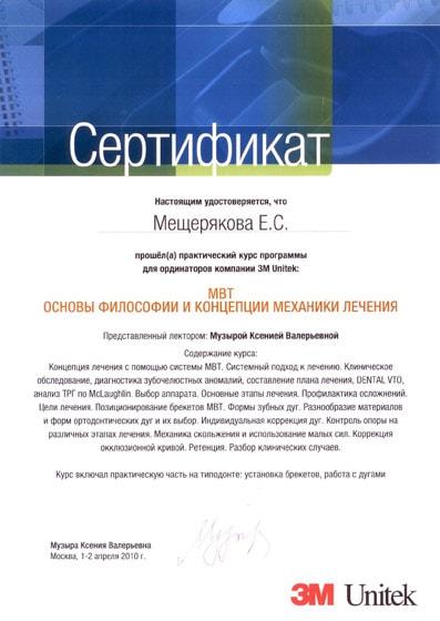 Сертификат Мещеряковой Е С о прохождении практического курса программы 3M Unitek