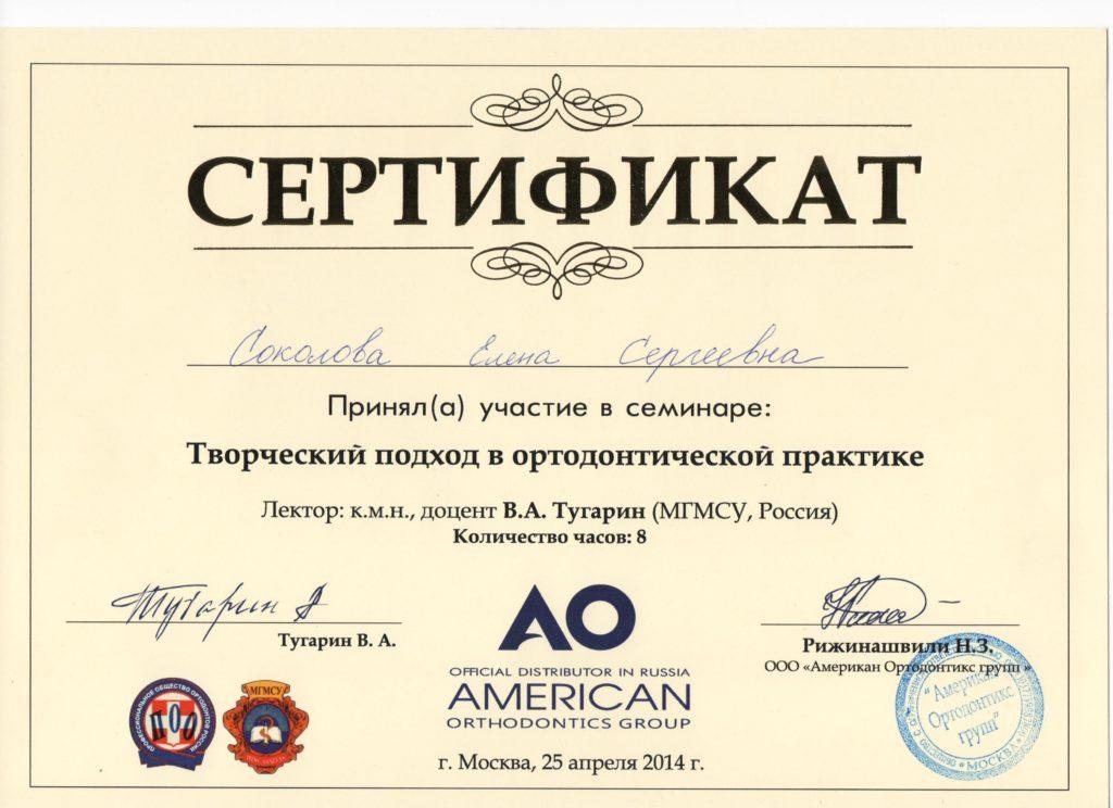 Сертификат Соколовой Е С об участии в творческом подходе в ортодонтической практике