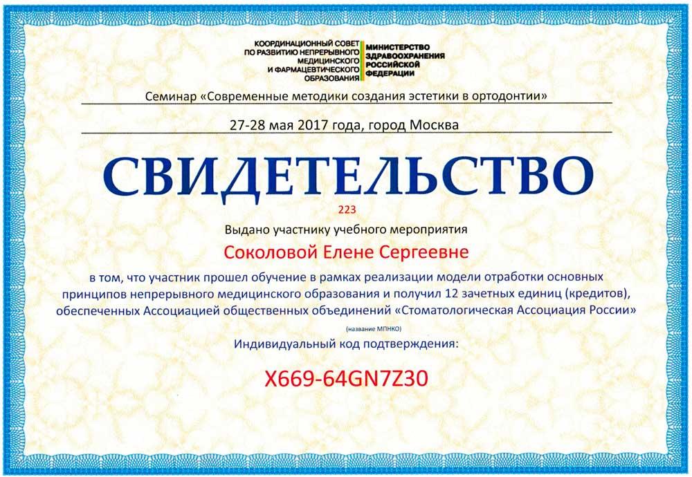 Сертификат об участии в учебном семинаре