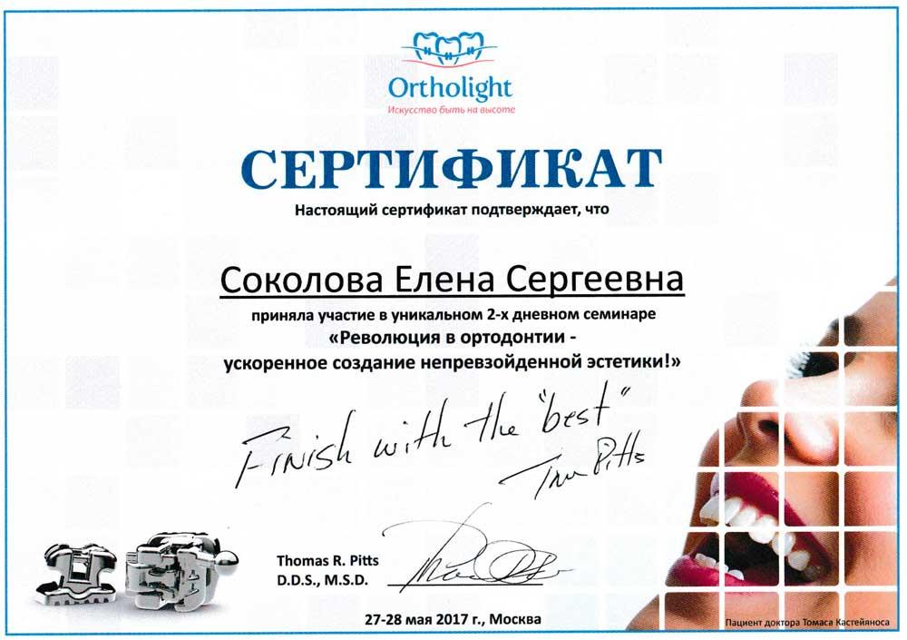 Сертификат Соколовой Е С об участии в семинаре по революции в ортодонтии - ускоренном создании непревзойдённой эстетики