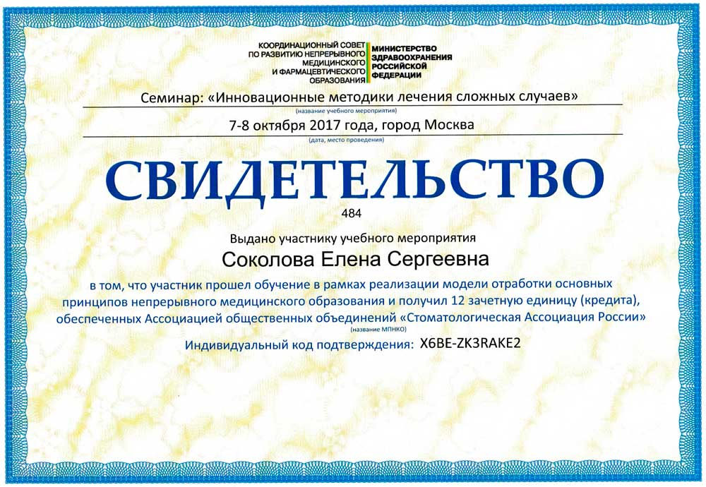 Свидетельство об участии Соколовой Е С в учебном мероприятии от Ассоциации стоматологов России