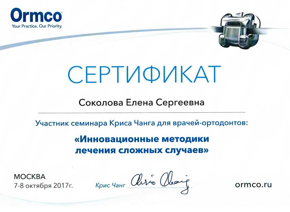 Сертификат участника семинара Криса Чанга