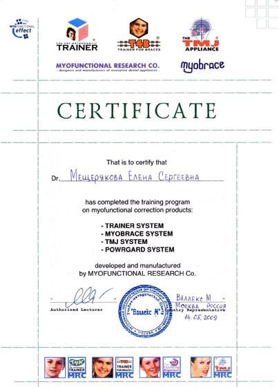 Сертификат Мещеряковой Е А Myobrace system